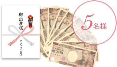 出産応援金10万円