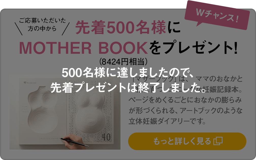 Wチャンス!先着500名様にMOTHER BOOKをプレゼント!