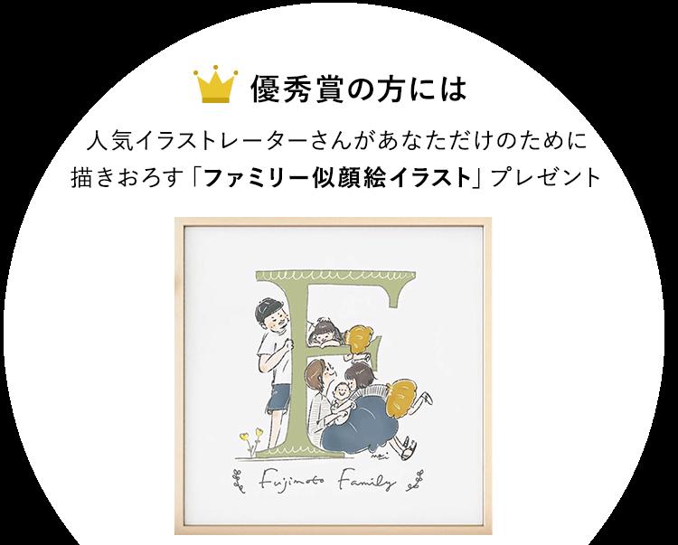 ゼクシィbaby3周年記念プレゼントキャンペーンフォトコンテスト