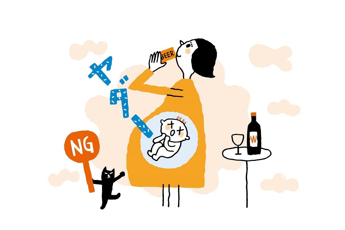 【医師監修】妊娠中の飲酒はダメ!でも、どうしてお酒を飲んだらいけないの?