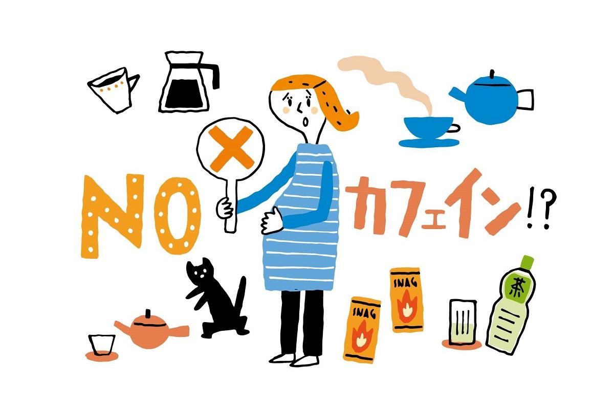 【医師監修】気を付けたい妊娠中のカフェイン。コーヒーは全く飲めない?