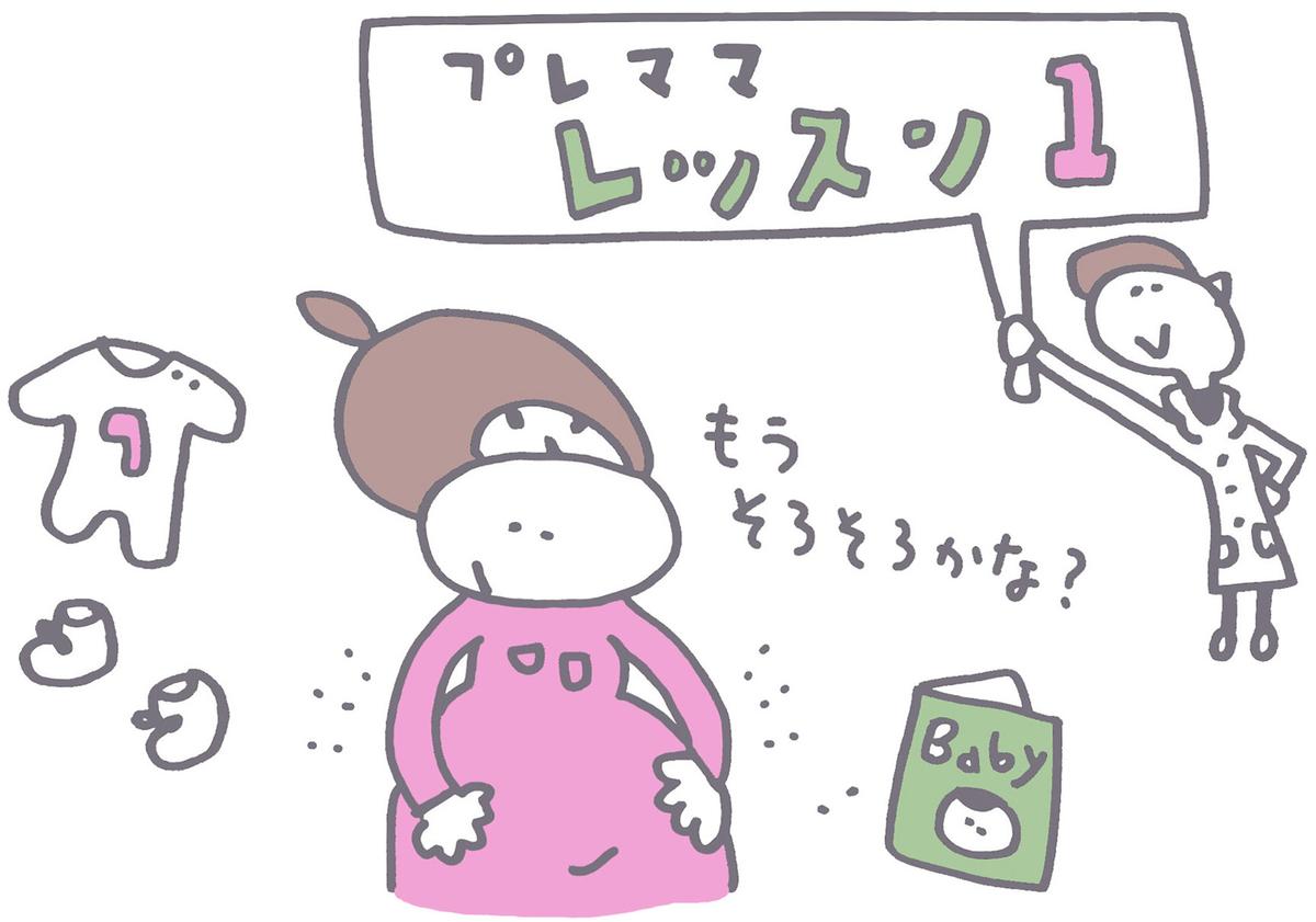 【助産師監修】【母親学級・両親学級特集】お産はどう進む?その時ママの体はどこがどうなる?
